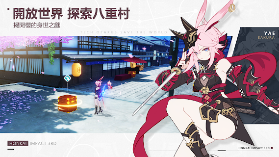 Screenshot 4: Honkai Impact 3rd | Traditional Chinese