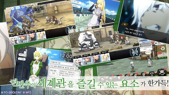 Screenshot 2: DanMachi - MEMORIA FREESE | Korean