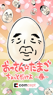 Screenshot 1: OSSAN Eggs! mini -Spring Ver.-