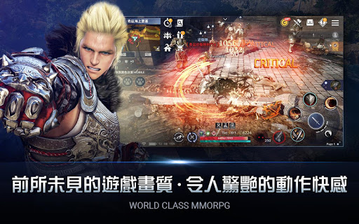 Screenshot 1: Black Desert Mobile | Chinês Tradicional