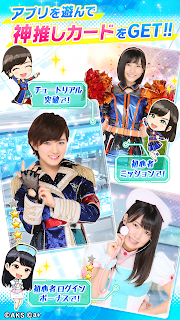 Screenshot 4: AKB48 Stage Fighter 2 Battle Festival