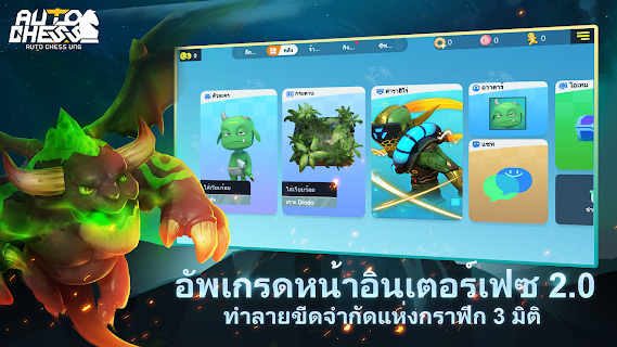 Screenshot 2: Auto Chess VNG | เวียดนาม