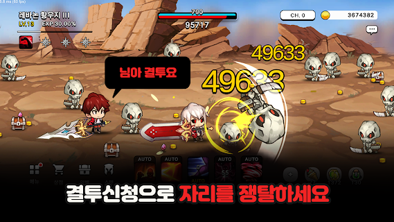 Screenshot 3: 狂戰士 Online