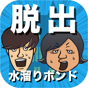 Icon: Mizu Tamari Bond Escape Game: Escape From A Cursed Hotel
