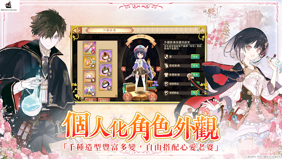 Screenshot 4: Atelier Online: Alchemists of Braceir~ | Traditional Chinese