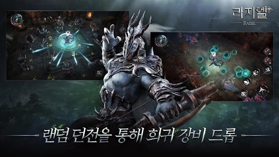 Screenshot 4:  Raziel | Coreano