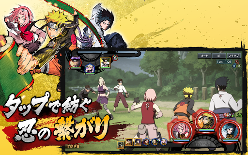 Screenshot 2: NARUTO X BORUTO NINJA TRIBES | Japanese