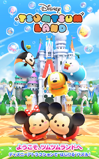 Screenshot 1: Disney Tsum Tsum Land | Japonês