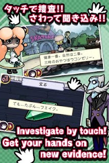 Screenshot 3: Touch Detective