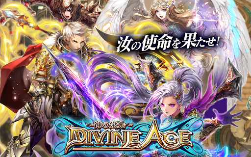 Screenshot 1: Divine Age~神之榮光~