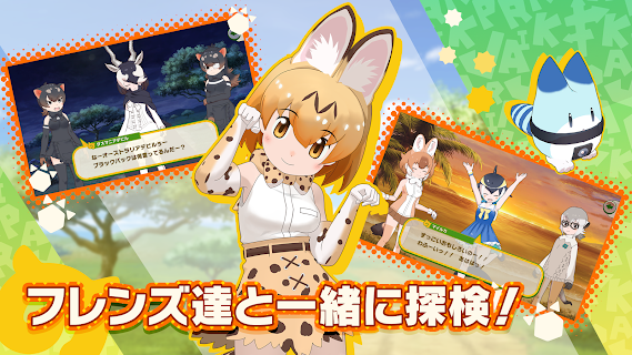 Screenshot 2: Kemono Friends 3