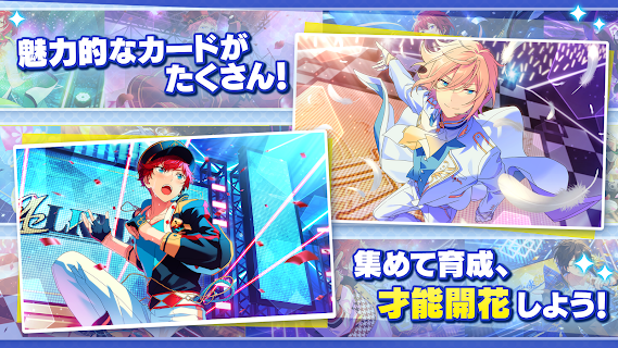 Screenshot 4: Ensemble Stars!! Music | Japanese