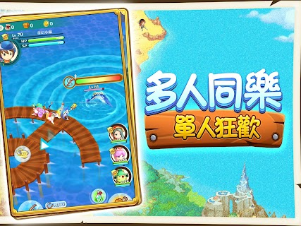 Screenshot 4: Fantasy Life Online | Traditional Chinese