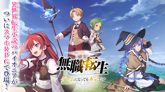 Screenshot 1: Mushoku Tensei: Game ni Nattemo Honki Dasu