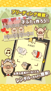 Screenshot 3: Pig Farm MIX | Japonês