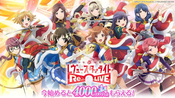 Screenshot 1: Revue Starlight Re LIVE | Japanese