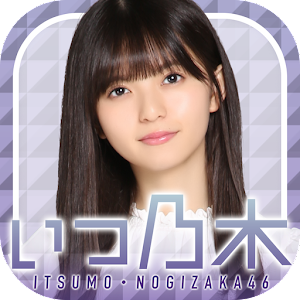Icon: 乃木坂46~always with you~
