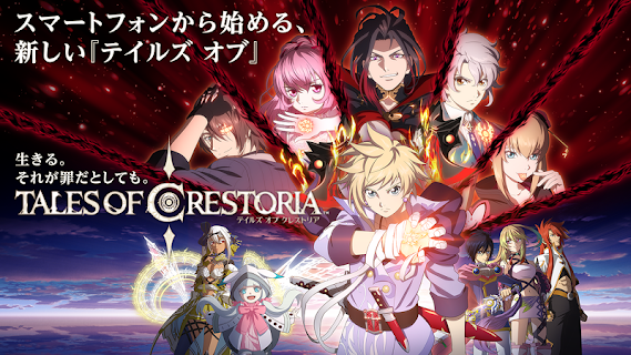 Screenshot 1: Tales of Crestoria | Japanese