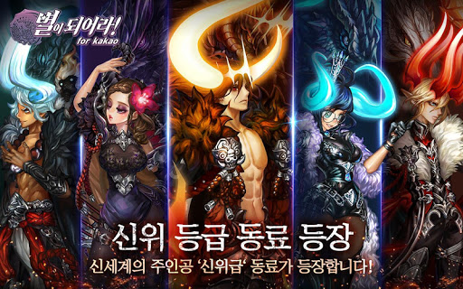 Screenshot 2: Be the Star! for kakao