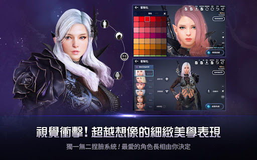 Screenshot 2: Black Desert Mobile | Chinês Tradicional