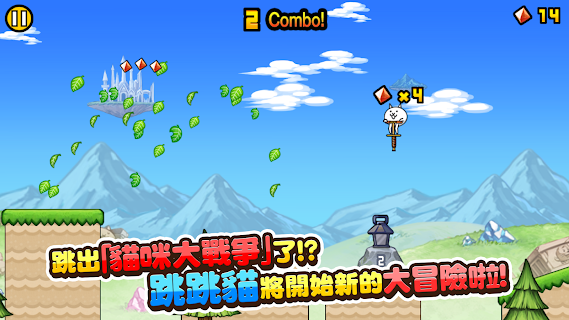 Screenshot 1: GO! GO! 貓咪大彈跳