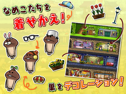Screenshot 4: Nameko no Su | Japanese