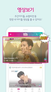 Screenshot 2: IDOL CHAMP