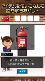 Screenshot 3: Detective Conan X Escape Game: Escape From a Basement