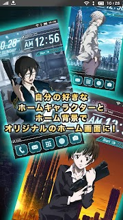 Screenshot 3: PSYCHO-PASS サイコパスfone lock