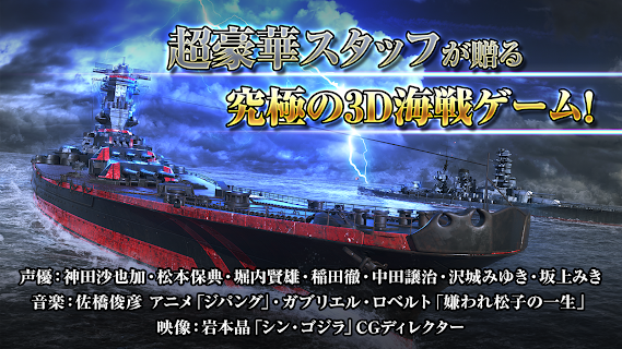 Screenshot 4: Soen no Kantai