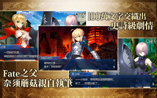 Screenshot 2: Fate/Grand Order | Traditional Chinese