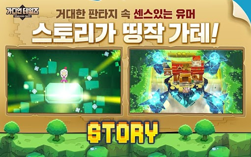 Screenshot 2: Guardian Tales | Korean