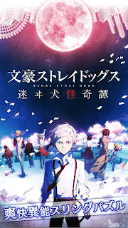 Screenshot 1: Bungo Stray Dogs: Tales of the Lost | ญี่ปุ่น