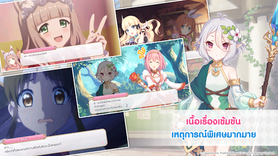 Screenshot 4: Princess Connect! Re: Dive | ภาษาไทย
