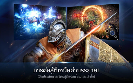 Screenshot 3: Black Desert Mobile | โกลบอล