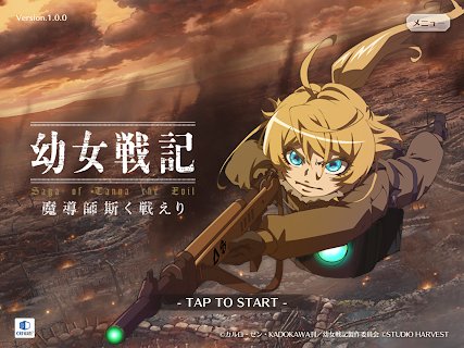 Screenshot 1: Saga of Tanya the Evil: Madoshi Kakutatakaeri (Battle of Magicians)