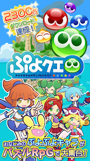 Screenshot 1: Puyopuyo !! Quest