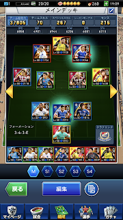 Screenshot 3: J League Championship