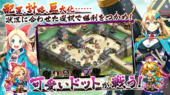 Screenshot 3: 御城プロジェクト:RE~CASTLE DEFENSE~