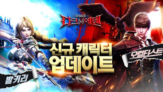 Screenshot 2: Dark Eden M | Korean