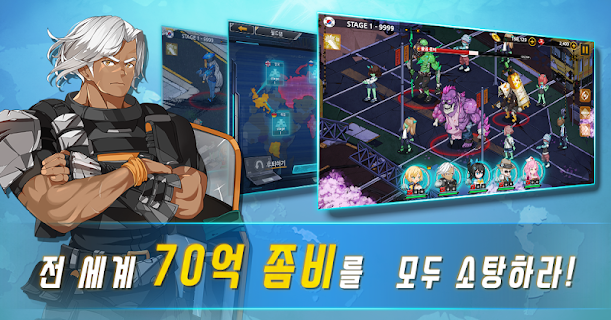 Screenshot 4: 70억 좀비