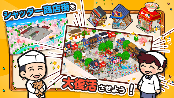 Screenshot 1: Hako Hako Shop Street