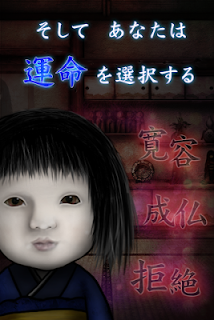 Screenshot 4: JapaneseDoll