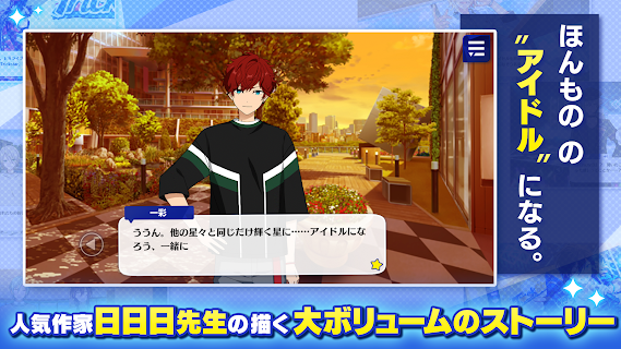 Screenshot 4: Ensemble Stars!! Basic | Japanese