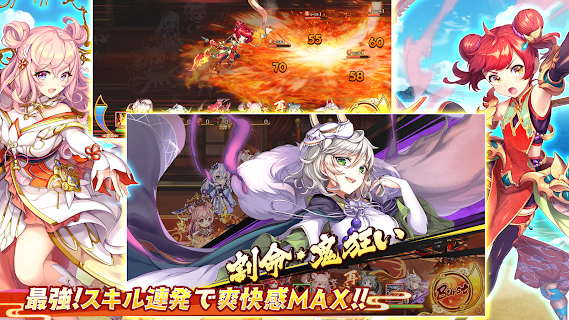 Screenshot 2: Ayakashi Rumble!