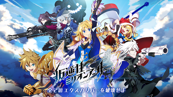 Screenshot 1: Han-gyaku-Sei Million Arthur | Japanese