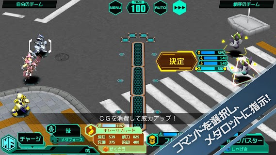 Screenshot 1: Medabots S: Unlimited Nova