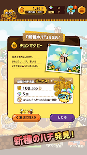Screenshot 2: カモンBeeBee