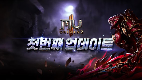 Screenshot 1: MU ORIGIN 2 | Korean