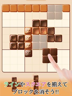 Screenshot 4: Cafe99~Relax block puzzle~